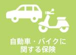 自動車・バイクに関する保険